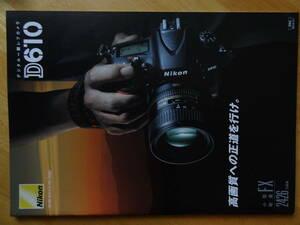 Nikon camera catalog D610 2014/3 month p19