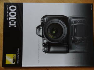 Nikon camera catalog D100 2005/1 month p11
