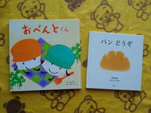 絵本2冊★おべんとくん+パンどうぞ★楽しいえほん◎穴あきしかけ◎えほん