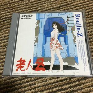 DVD/老人Z/アニメーション