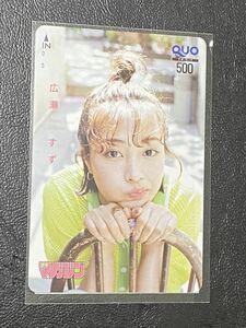 広瀬すず QUOカード 限定数 50枚 抽プレ 少年マガジン 非売品 クオカード 講談社