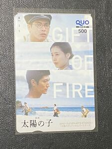 太陽の子 QUOカード 映画 三浦春馬 有村架純 非売品 クオカード