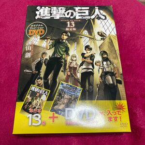 進撃の巨人 13巻 限定版 DVD付き