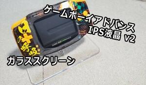 ゲームボーイアドバンス IPS液晶 v2 フリマ限定価格