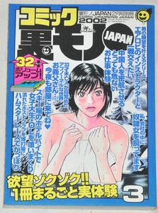 コミック 裏モノJAPAN volume.3