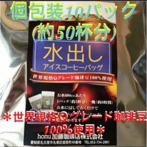 加藤珈琲店 世界規格Qグレード珈琲豆使用♪*水出しコーヒー*10袋(約50杯分)