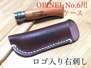 o06 OPINEL No.6用 右刺しレザーケース オピネルナイフ 牛本革