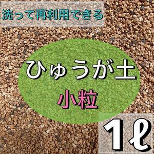 ひゅうが土 1リットル 日向土 小粒 多肉植物 サボテン 観葉植物 土 魂根植物