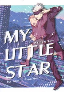五悠/再録/無配 「MY LITTLE STAR」 呪術廻戦
