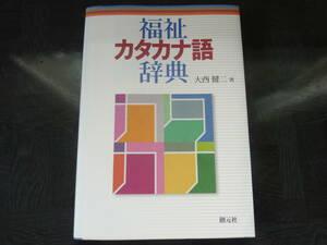 ☆★ ジャンク 福祉カタカナ語辞典 大西健二 著 送料198円~ ★☆