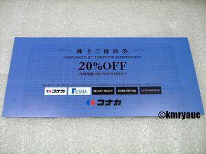★コナカ株主優待券20%OFF★1枚★2021/12/31迄有効★a
