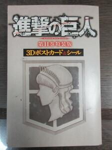 進撃の巨人 第11巻 特装版 3Dポストカード&シール