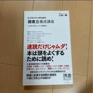 「ビジネスマンのための「読書力」養成講座 小宮流頭をよくする読書法」小宮一慶定価: ¥ 1,100#小宮一慶 #教養