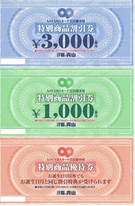 令和4年5月末まで 洋服の青山 AOYAMA 特別商品割引券 4000円分 商品券 優待券 値引 割引券 アオヤマ 青山