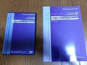 【DVD】費用対効果のタイムマネジメント 時間と利益を生み出す時間管理術 ファイナンシャルアカデミー