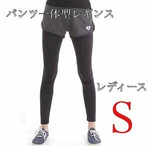 パンツ一体型レギンスレディースS ランニング ウォーキング スポーツウェア ヨガパンツ レギンス スポーツパンツ 新品・未使用品