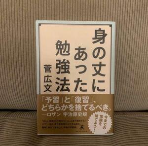 「身の丈にあった勉強法」 菅広文
