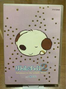DVD リトルチャロ 2 VOL.5 英語学習