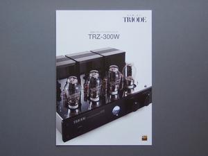 【カタログのみ】Triode 2019.10 TRZ-300W 検 トライオード アンプ 真空管 ハイレゾ