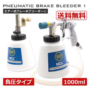 【送料無料】1000ml ワンマンブレーキブリーダー ボトル セット type1 オイルチェンジャー ブレーキのエア抜きに!