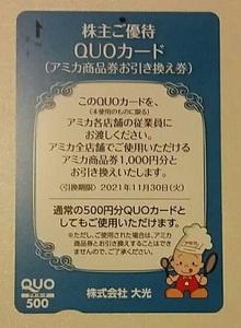 大光 株主優待 アミカ商品券引換券 1000円分 クオカード 金券 お買物 アミカ