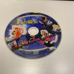 ディズニー 三人の騎士 DVD