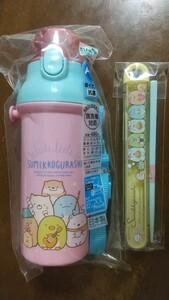 ☆☆☆すみっコぐらし 水筒&箸 2点セット☆☆☆