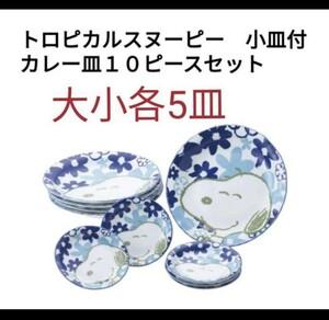 皿 トロピカルスヌーピー 小皿付きカレー皿セット 大小各5皿