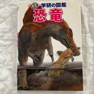 学研の図鑑 恐竜 ジュニア