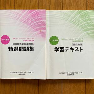 FP3級 問題集 学科 実技 2冊セット