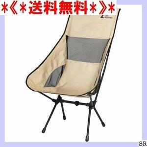《*送料無料*》 ラドウェザー ベージュ 折り畳み椅子 キャンプ用品 イス 椅 折りたた ハイランダー アウトドアチェア 104