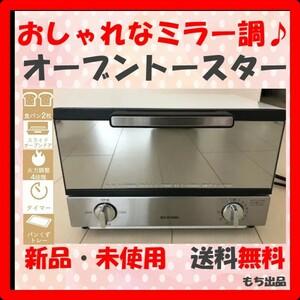 【めちゃおしゃれ!ミラー調!】オーブントースター 新品 未使用 未開封 タイマー付き 2枚焼き アイリスオーヤマ トースター