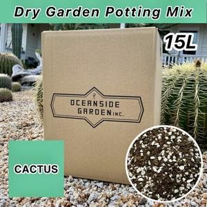 ドライガーデン用の土(サボテン・多肉植物)培養土<15リットル>