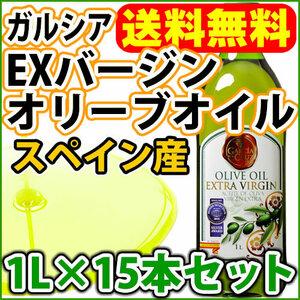 オリーブオイル 1L×15 ガルシアエクストラバージンオリーブオイル オレイン酸 オメガ9 スペイン産