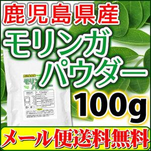 国産 鹿児島県産 モリンガパウダー 100g (モリンガ茶 モリンガ青汁 粉末 青汁)