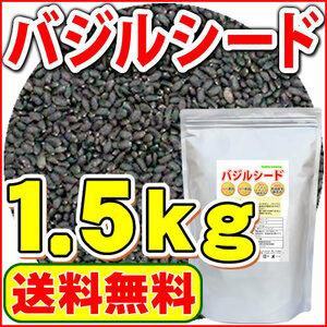 バジルシード 1.5kg 『 チアシード よりすごい』と話題 (アフラトキシン検査 残留農薬検査 異物選別 殺菌工程すべて日本国内にて実施)