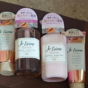 ジュレームリラックスシャンプー&ヘアコンディショナー&ヘアマスク 3種4点セット ジュレーム極はちみつ美容