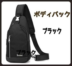 ボディバッグ メンズ ショルダーバッグ 大容量 斜めがけ ワンショルダー バッグ イヤホン穴付き 収納 軽量