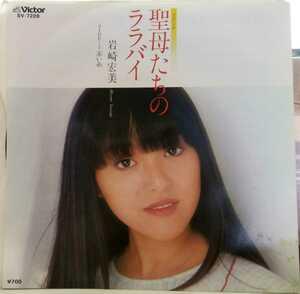 岩崎宏美 聖母たちのララバイ EPレコード 中古品