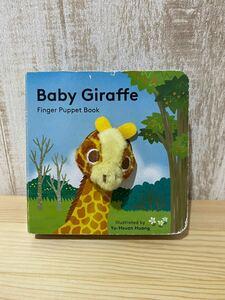 絵本 Baby Giraffe 英語