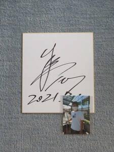 競輪 S級1班 吉田 拓矢 直筆サイン色紙 写真付き