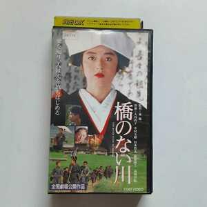 VHSビデオ「橋のない川」監督東陽一/キャスト 大谷直子◆レンタル落ち
