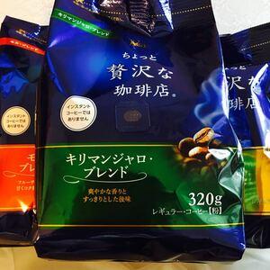 ちょっと贅沢な珈琲店 レギュラーコーヒー 320g 3種類