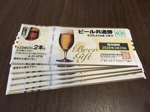 ビール券/ビール共通券/びん券 633ml 2 本分【6枚】