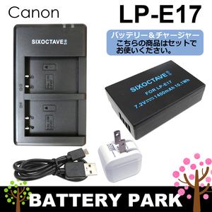 Canon LP-E17 互換バッテリーとセットで使う互換デュアル充電器 2.1A高速ACアダプター付 EOS /200D /750D / 760D / 800D / 8000D / 9000D