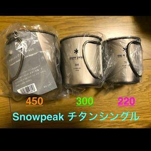 スノーピーク チタンシングル 450 300 220 3個セット