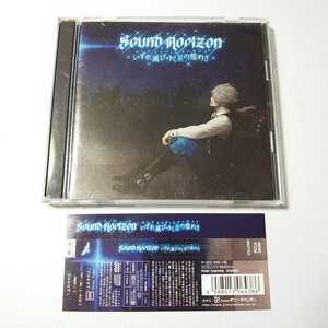 Sound horizon ヴァニシング・スターライト いずれ滅びゆく星の煌めき サウンドホライズン 初回限定盤DVD付き