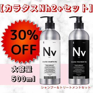 35%OFF!【大容量500ml/カラタスNH2+】シャンプ&トリートメントセット