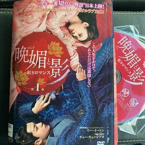 晩媚と影  DVD 全巻セット 日本国内正規品レンタル落ち