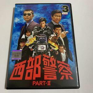 西部警察 PART-Ⅱ DVD vol.3 パート2 PART2
